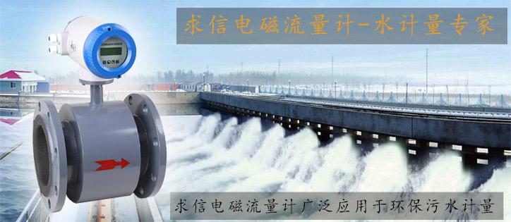 线上德州平台智能電磁流量計广泛以用于环保污水排放领域