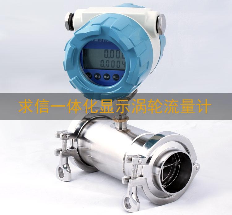 涡轮防爆表头加卡箍涡轮卫生型流量计