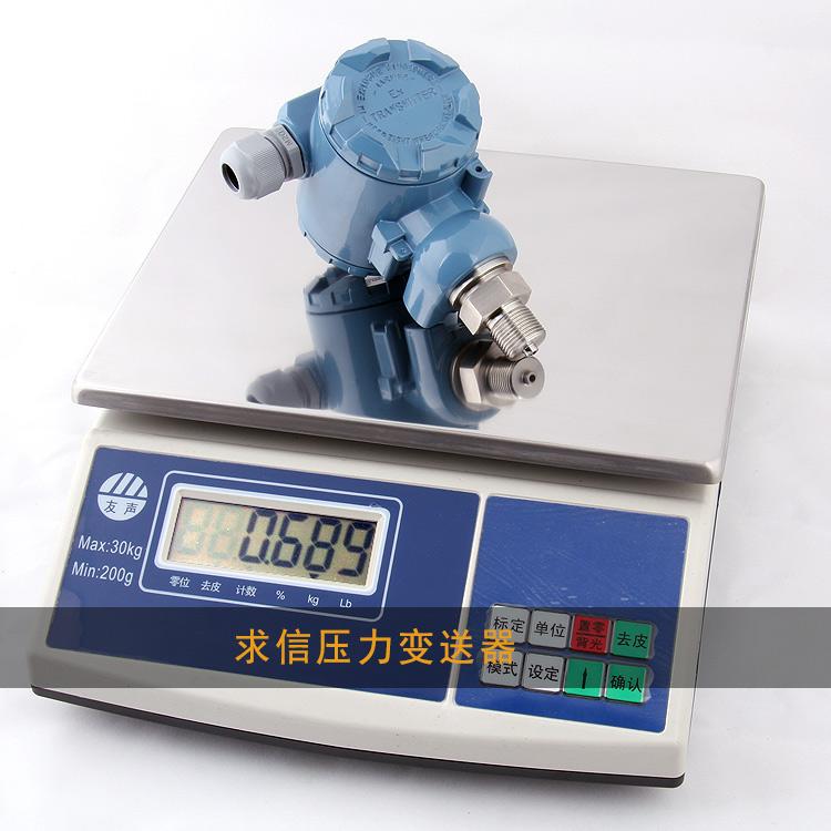 智能压力变送器净重,重量很轻巧