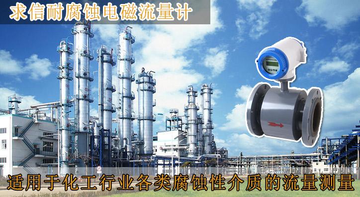 電磁流量計可测量各类腐蚀性酸类介质的流量和碱性介质的流量。